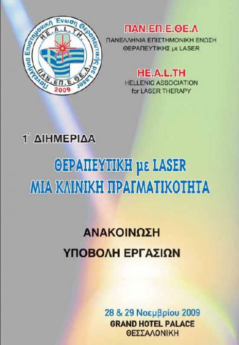 1η Διημερίδα Θεραπευτικής με Laser